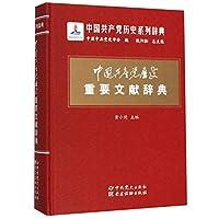 中国共産党歴史重要文献*