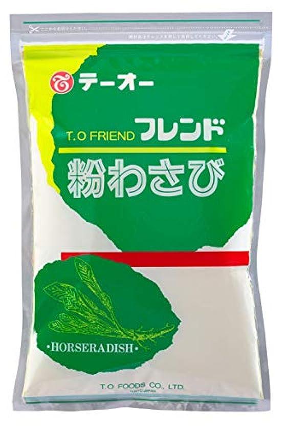 テーオー食品 フレンド粉わさび300g×4袋
