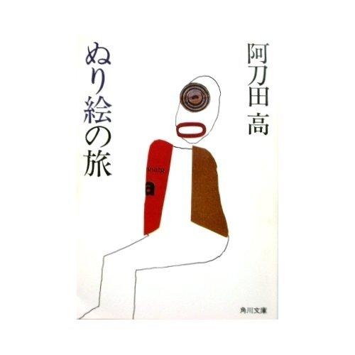 ぬり絵の旅 (角川文庫)の詳細を見る