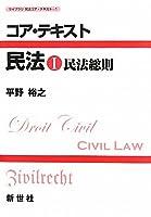 コア・テキスト 民法〈1〉民法総則 (ライブラリ民法コア・テキスト)