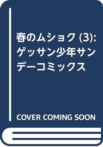 春のムショク(3): ゲッサン少年サンデーコミックス