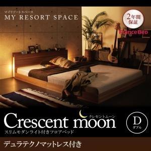 スリムモダンライト付きフロアベッド 【Crescent moo...