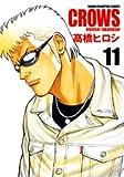 クローズ完全版 11 (少年チャンピオン・コミックス)