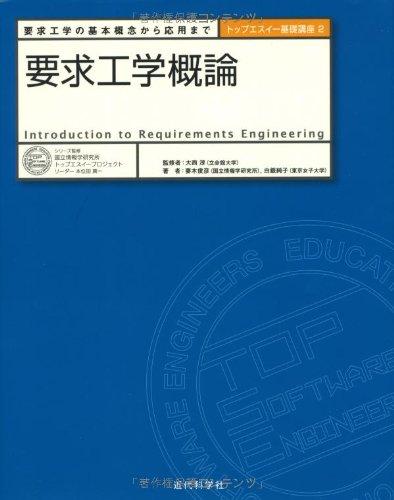 要求工学概論―要求工学の基本概念から応用まで (トップエスイー基礎講座)の詳細を見る