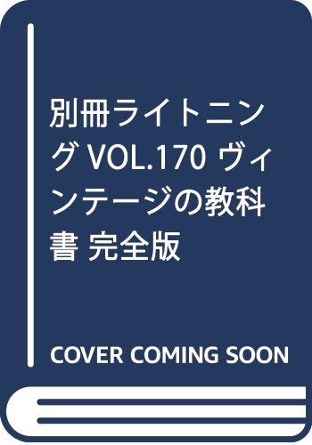 別冊ライトニングVOL.170 ヴィンテージの教科書 完全版