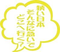 カッティングステッカー 狭い日本そんなに急いでどこへ行く? つぶやき 一言 吹き出し (2枚1セット) 約95mm×約110mm イエロー 黄