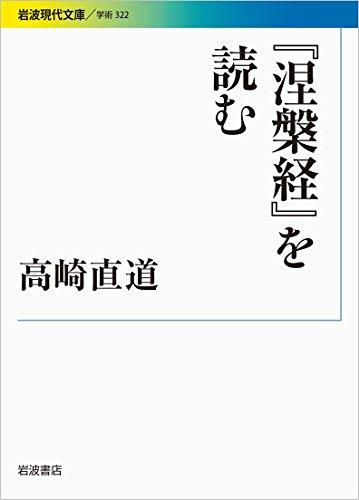 『涅槃経』を読む (岩波現代文庫)の詳細を見る