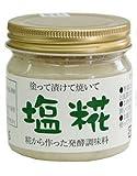 塩糀(塩麹)(塩こうじ) 160gカップ入り 【四国 大森屋】