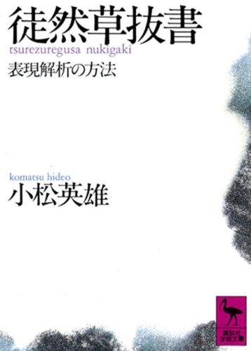 徒然草抜書 (講談社学術文庫)