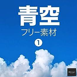 青空 フリー素材 1 無料で使える写真集 Beiz Images ベイツ