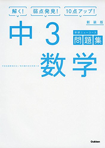 中3数学 新装版 (中学ニューコース問題集)