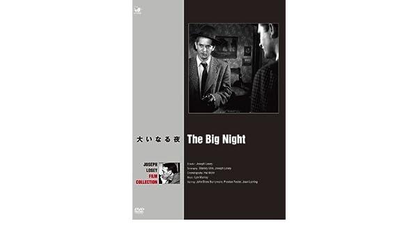 Amazon | 大いなる夜 [DVD] | 映...