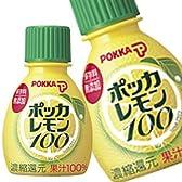 POKKA ポッカレモン100 70ml×50本