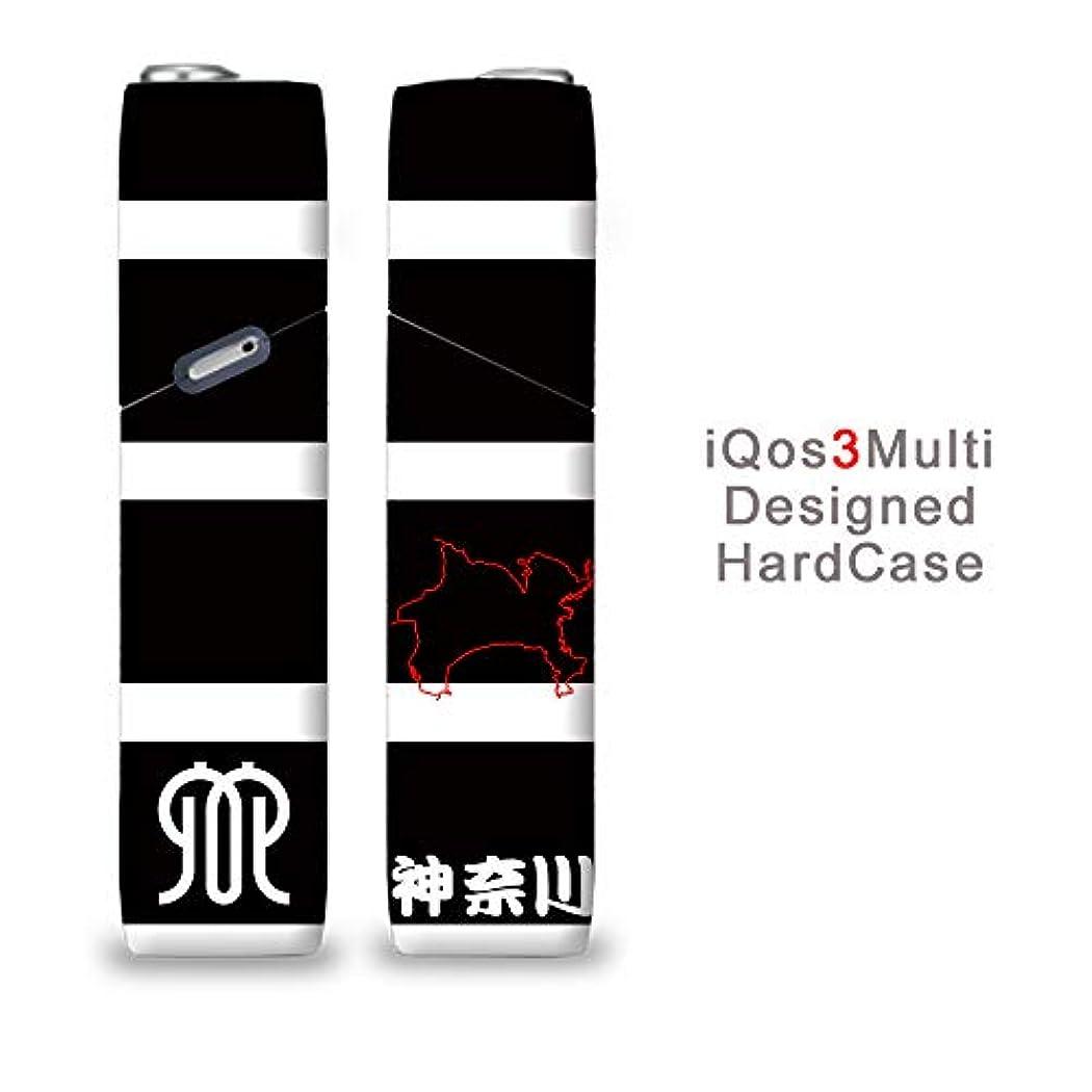 暫定のピック見落とす完全国内受注生産 iQOS3マルチ用 アイコス3マルチ用 熱転写全面印刷 都道府県 神奈川県 加熱式タバコ 電子タバコ 禁煙サポート アクセサリー プラスティックケース ハードケース 日本製