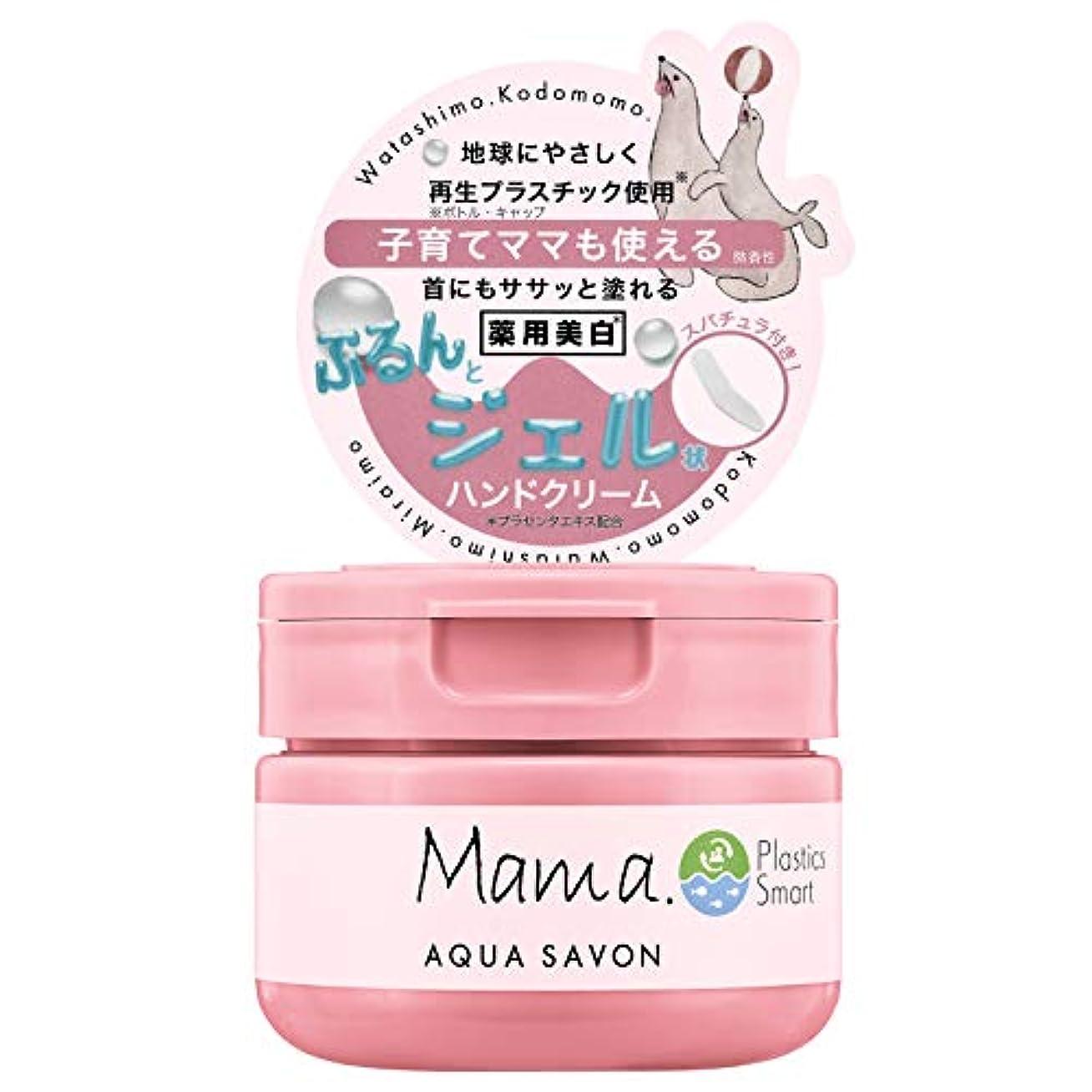 曇ったガチョウロードされたAQUA SAVON(アクアシャボン) ママアクアシャボン 薬用美白 ハンドクリーム フラワーアロマウォーターの香り 19A 80g
