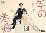 年の差婚 DVD-BOX