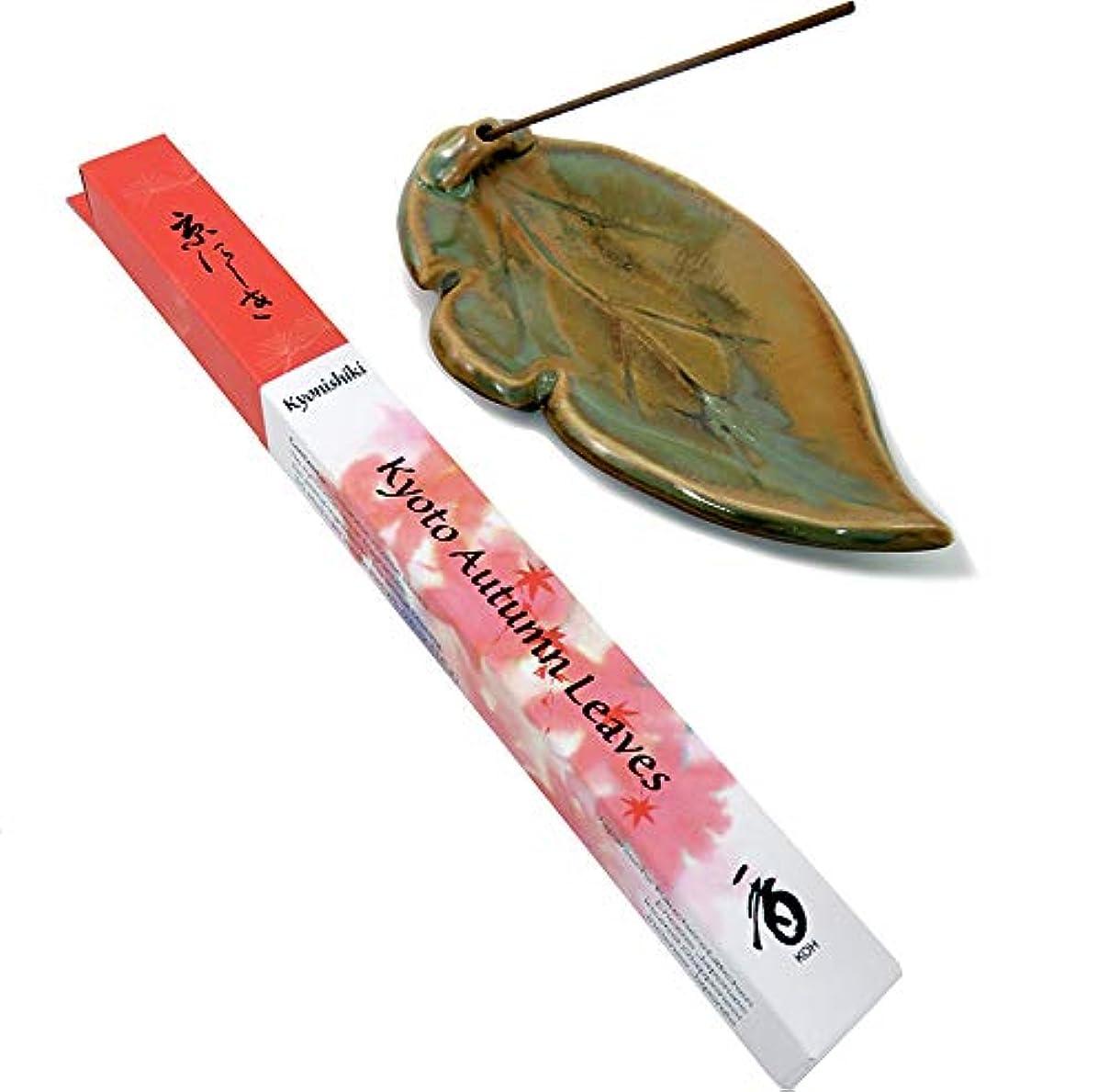 溶融唇ファントムSHOYEIDO お香立て 紅葉柄 木の葉 2点セット