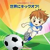 2012ビクター運動会(2)世界へキックオフ!