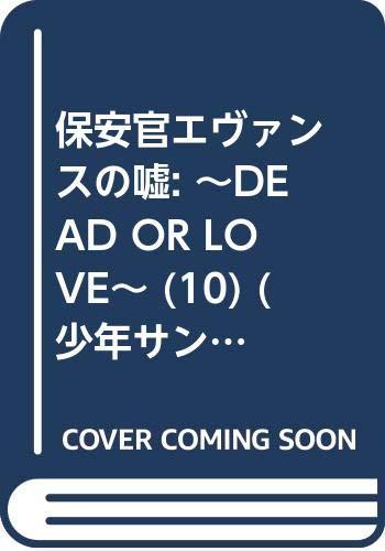 保安官エヴァンスの嘘: ~DEAD OR LOVE~ (10) (少年サンデーコミックス)