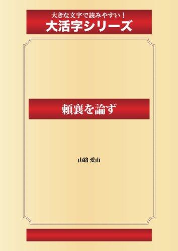 頼襄を論ず(ゴマブックス大活字シリーズ)