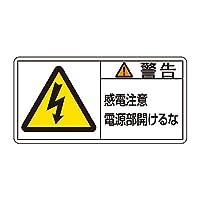 緑十字 PL警告表示ラベル PL-112 警告 感電注意 電源部開けるな (大) 201112 (10枚1組)