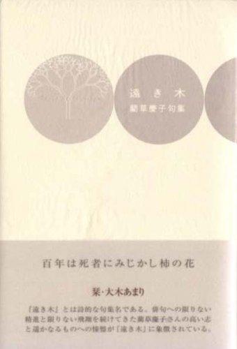 遠き木―藺草慶子句集 (ふらんす堂精鋭俳句叢書)
