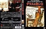 ダラスの熱い日 【DVD】