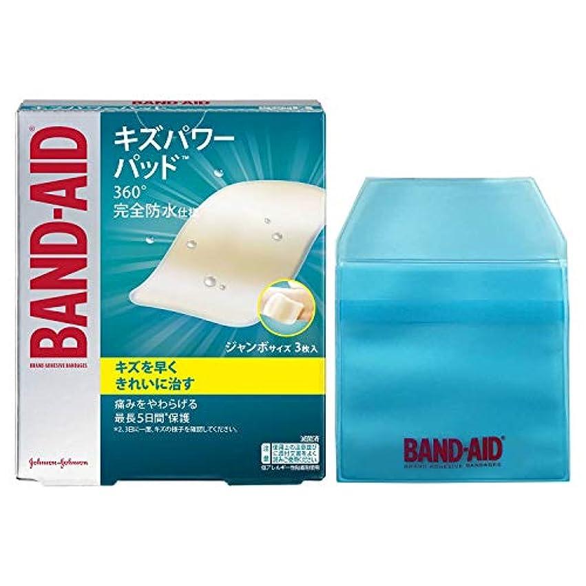 ほうき人気の信頼性のあるBAND-AID(バンドエイド) キズパワーパッド ジャンボサイズ 3枚+ケース付き 絆創膏