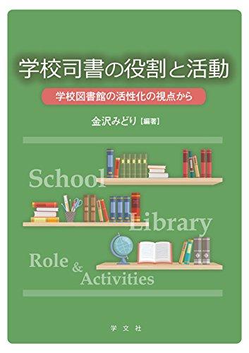 学校司書の役割と活動:学校図書館の活性化の視点からの詳細を見る