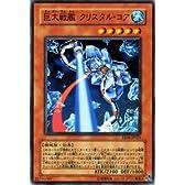 遊戯王カード 【巨大戦艦 クリスタルコア(スーパー)】 EE4-JP021-SR 《エキスパートエディション4》