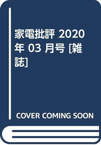 家電批評 2020年 03 月号 [雑誌]