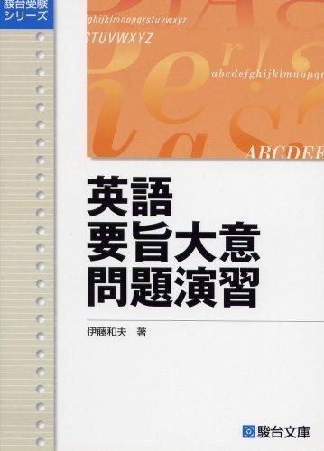 駿台文庫『伊藤和夫 英語要旨大意問題演習』