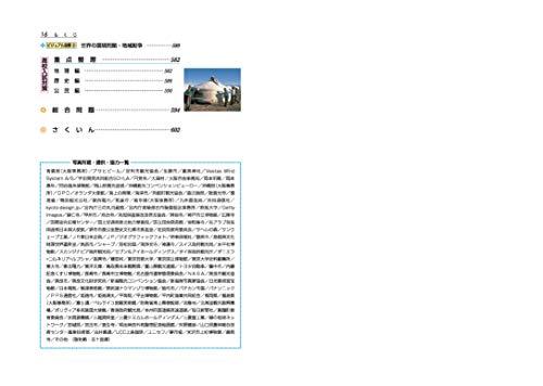 増進堂・受験研究社『中学社会自由自在』