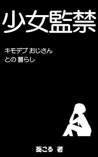 少女監禁 キモデブおじさんとの暮らし [完全版]