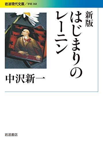 新版 はじまりのレーニン (岩波現代文庫)の詳細を見る
