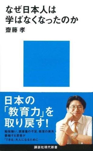 なぜ日本人は学ばなくなったのか (講談社現代新書 1943)