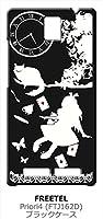 sslink Priori4 FTJ162D FREETEL ブラック ハードケース Alice in wonderland アリス 猫 トランプ カバー ジャケット スマートフォン スマホケース