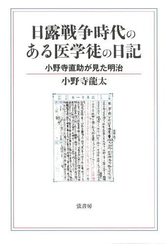 日露戦争時代のある医学徒の日記 小野寺直助が見た明治