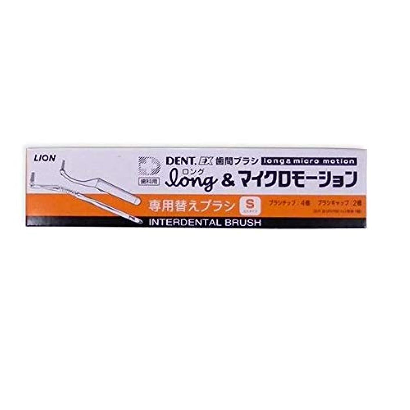 マスク列挙する思い出すライオン DENT . EX 歯間ブラシ long ロング & マイクロモーション 専用 替えブラシ 4本入 × 10個 S