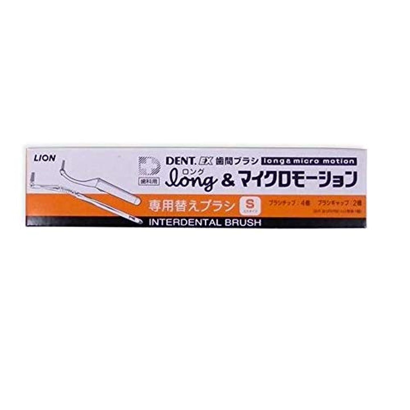 代替案駐地戻すライオン DENT . EX 歯間ブラシ long ロング & マイクロモーション 専用 替えブラシ 4本入 × 10個 S