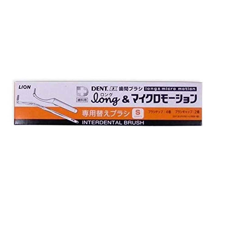 信号コンベンション依存ライオン DENT . EX 歯間ブラシ long ロング & マイクロモーション 専用 替えブラシ 4本入 × 10個 S