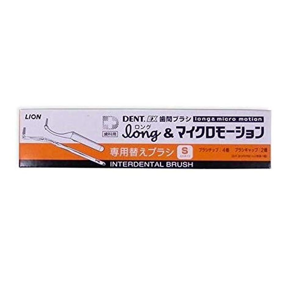 肌クラッチリハーサルライオン DENT . EX 歯間ブラシ long ロング & マイクロモーション 専用 替えブラシ 4本入 × 10個 S