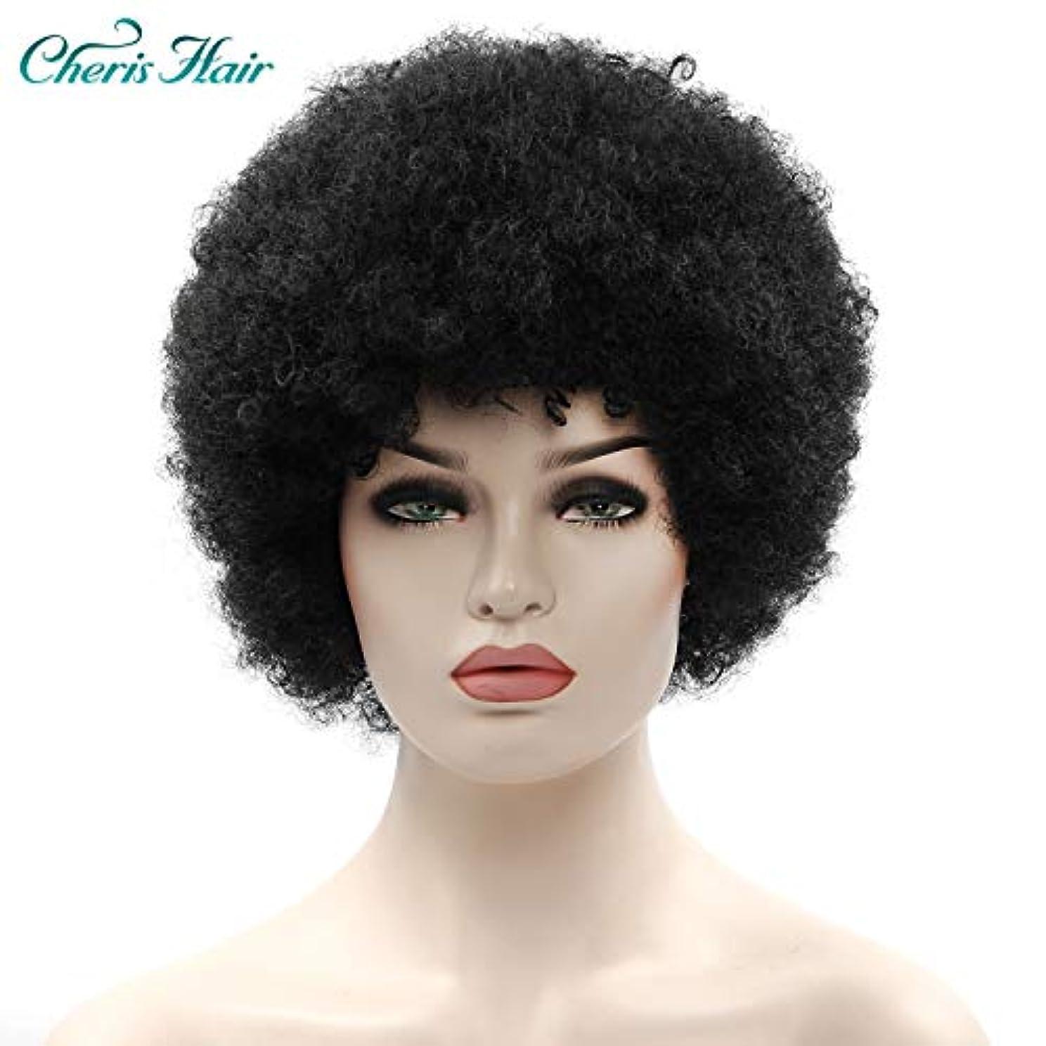 シネマ抗議パット女性の好きなウィッグ 前髪とパーティーダンスかつらのための合成かつらアフロ女性ソートBPPMヘアスタイルソフトファイバーキンキー12インチバルク髪ブラック (Color : #1, Stretched Length : 12inches)