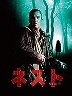 名優ケヴィン・コスナーが頑張るホラー映画『ネスト』