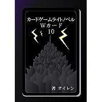 カードゲームライトノベル Wカード10巻: 世界の危機!?行け!!フォトン鉱山!!