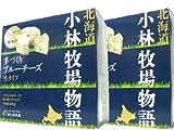手づくり ブルーチーズ生タイプ 200g×2箱 (ドルチェタイプちーず) 青かびチーズ 北海道小林牧場物語