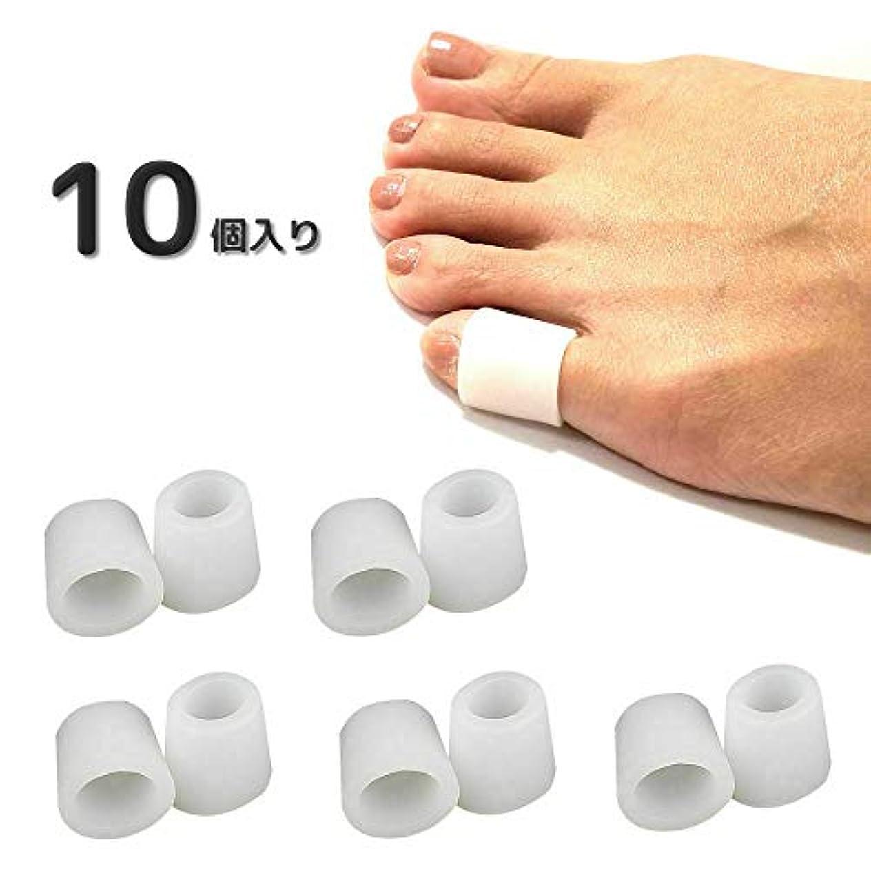 一口実証する透明にLumiele 指や爪の保護キャップ 足爪 足指 柔らかシリコン サポーター 小指 指サック 5セット 10個入り