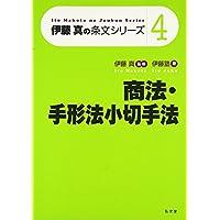 伊藤真の条文シリーズ4 商法・手形法小切手法