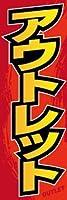 のぼり旗スタジオ のぼり旗 アウトレット007 大サイズH2700mm×W900mm