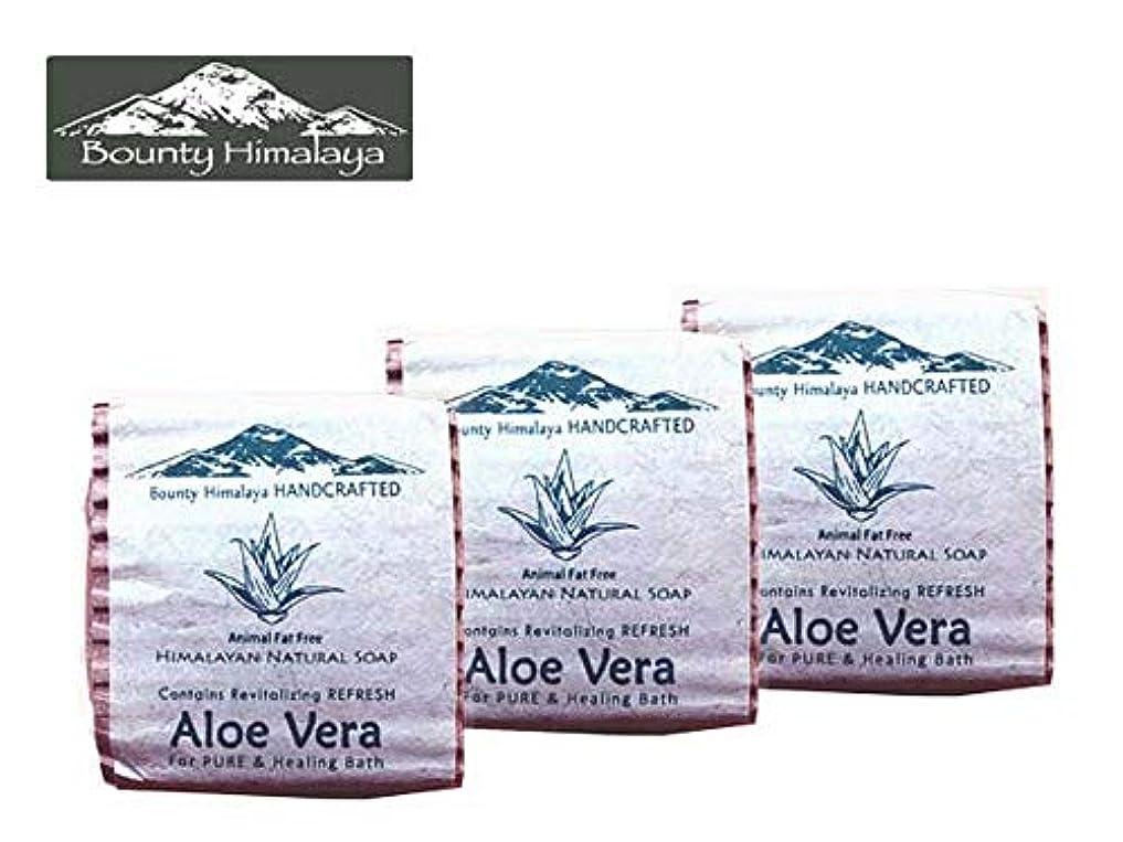 努力する引き算非武装化アーユルヴェーダ ヒマラヤ アロエベラ ソープ3セット Bounty Himalaya Aloe Vera SOAP(NEPAL AYURVEDA) 100g